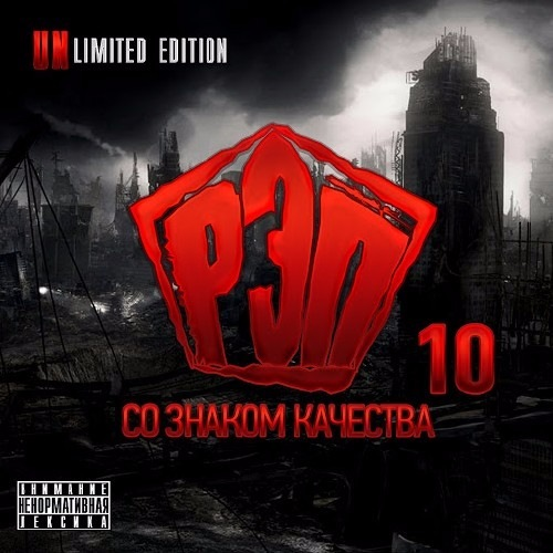Рэп со знаком качества 10 (Unlimited Edition) (2017)