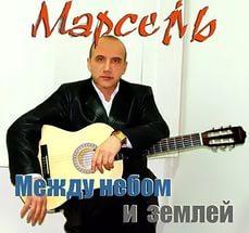 Давлетов Марсель