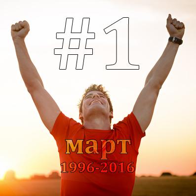 Хиты #1: Март